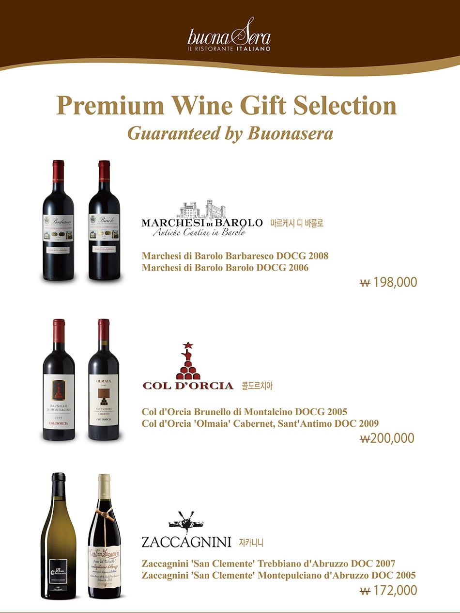 프리미엄 와인 선물세트 이미지
