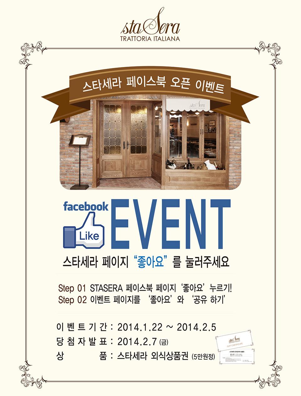 스타세라 페이스북 오픈 이벤트에 참여하시고  스타세라 외식상품권 받아 가세요.