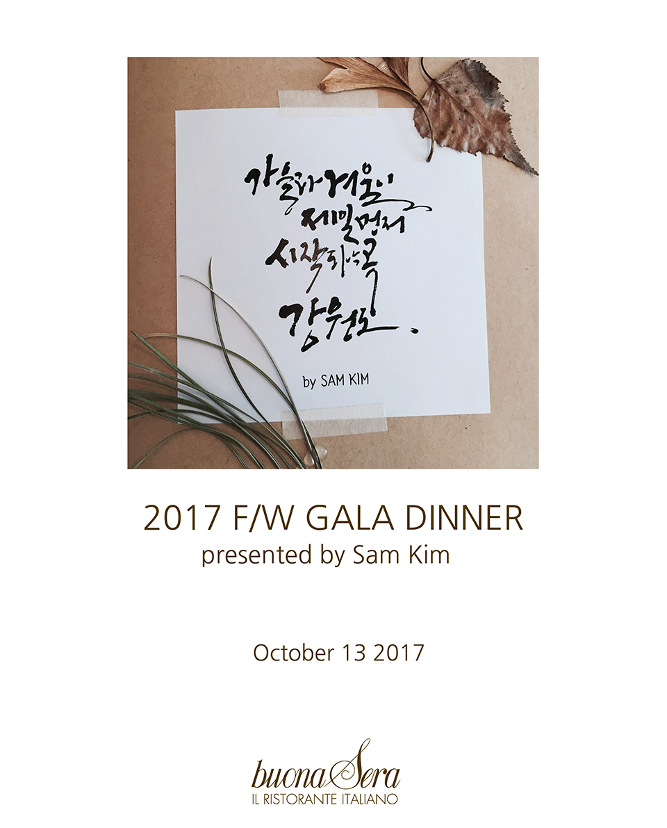 2017 FW Gala Dinner