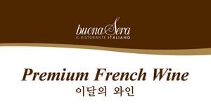 Premium French Wine event