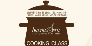 Sam Kim Chef와 보나세라에서 함께 하는 요리강좌