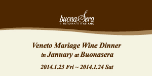Vento Mariage Wine Dinner